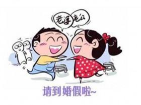 单位婚假请假条通用范本参考