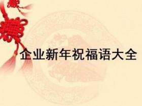 企业新年祝福语大全