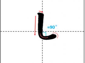 竖弯怎么写笔画,竖弯书写要点