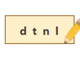 声母d t n l的笔顺怎么写