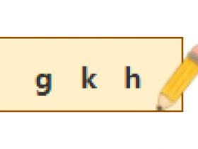 拼音g k h笔顺怎么写