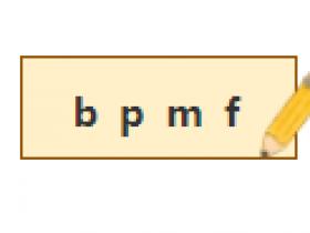 拼音 b p m f 的笔顺怎么写