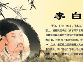 李白最著名的十首诗词